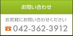 お問い合わせ 042-362-3912